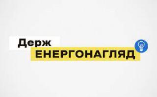 ДЕРЖАВНА ІНСПЕКЦІЯ ЕНЕРГЕТИЧНОГО НАГЛЯДУ УКРАЇНИ (ДЕРЖЕНЕРГОНАГЛЯД) Управління Держенергонагляду у Кіровоградській області інформує про підготовку джерел теплової енергії, теплових мереж та теплових пунктів до роботи в осінньо-зимовому періоді 2021/2