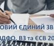 Об'єднана звітність з ПДФО та ЄСВ: які додатки заповнює роботодавець