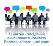 13 квітня - засідання виконкому