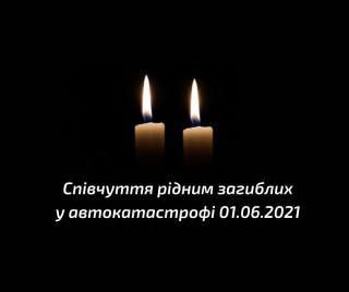 Борівська селищна рада висловлює щирі співчуття рідним та близьким загиблих у автокатастрофі 1 червня 2021 року