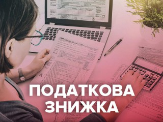 Об'єкт іпотеки відчужений – право на податкову знижку відсутнє