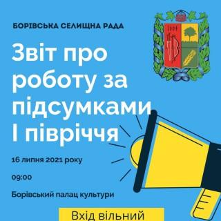 Селищна рада звітуватиме про роботу за І півріччя 2021 року