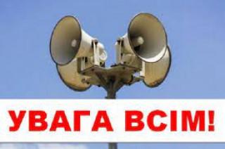 21 липня на Харківщині проведуть перевірку засобів оповіщення населення