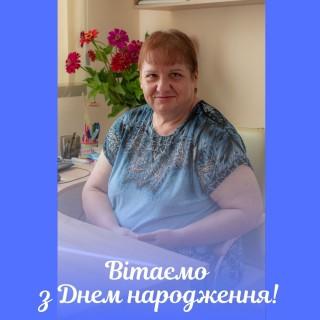 Вітаємо з днем народження Валентину Сидоренко!