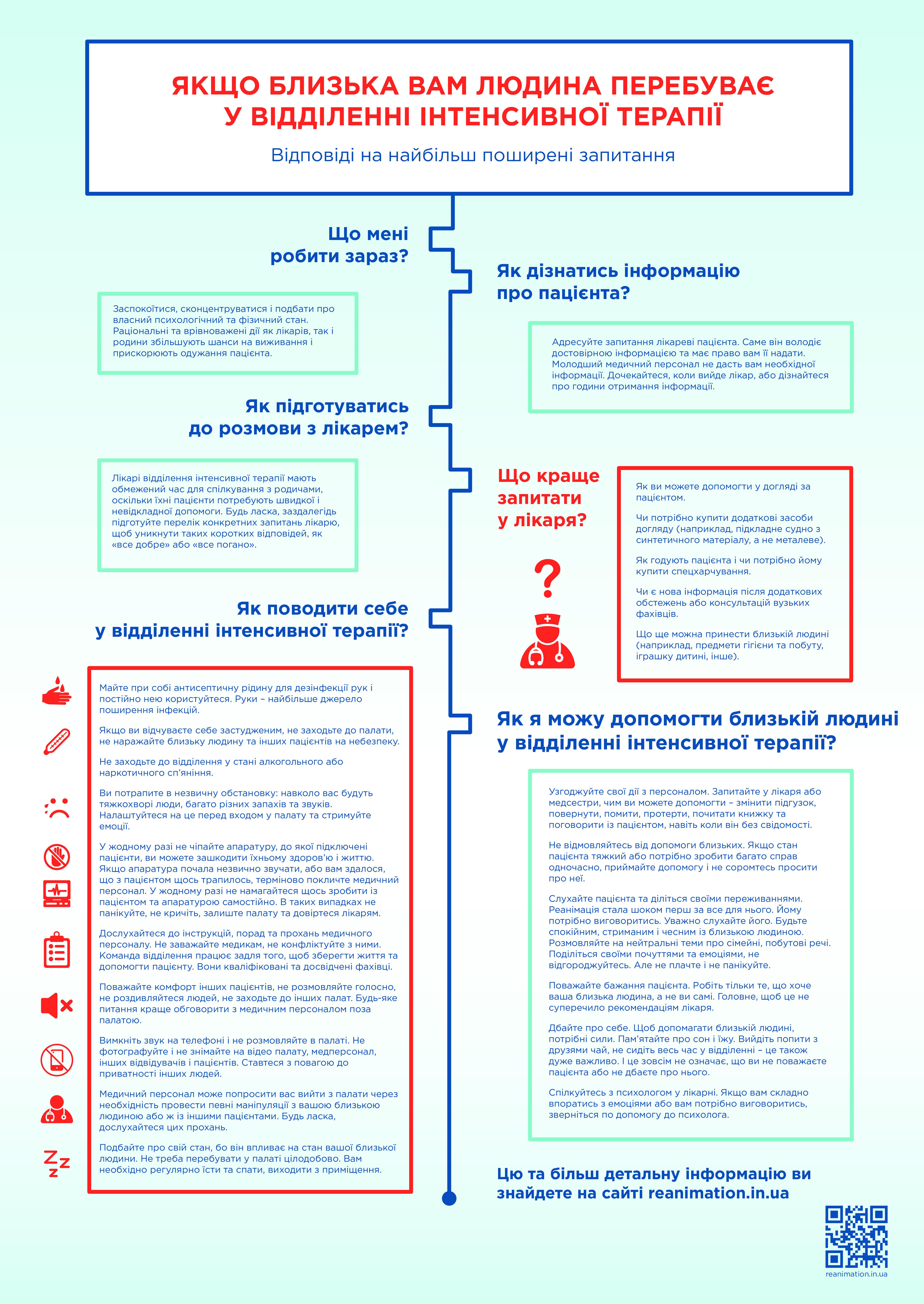 2 Pustytevreanymatsyyu-Rekomendatsyy-pdf.io_.jpg