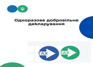 Щодо надання платникам реквізитів бюджетного рахунку для сплати збору з одноразового (спеціального) добровільного декларування