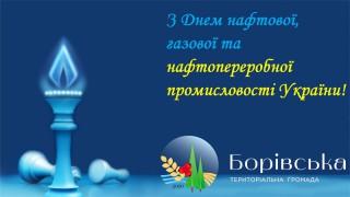 12 вересня - День працівників нафтової, газової та нафтопереробної промисловості України