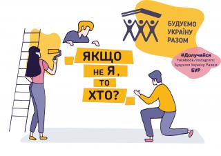 Волонтерський табір Будуємо Україну Разом у Боровій!